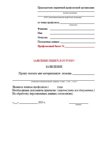 Письмо в Профсоюз образец